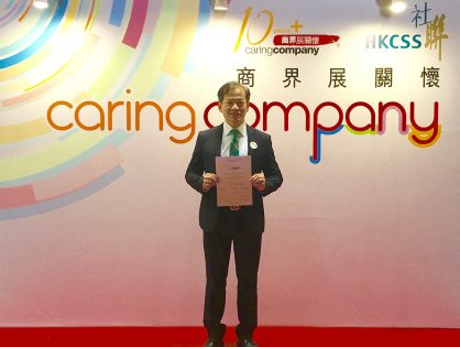 """Caring Company Award"" by the Hong Kong Council of Social Service"
