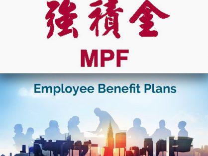 強積金及員工福利計劃