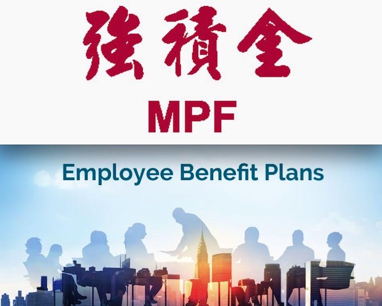 强积金及员工福利计划
