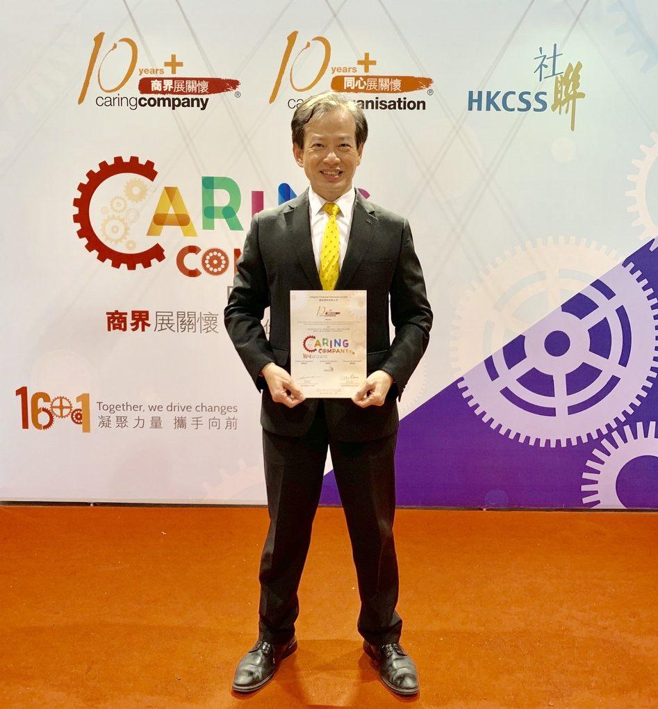 """""""Caring Company Award"""" 2019"""